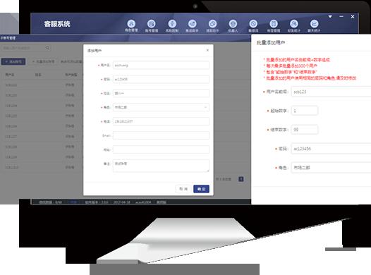 账号管理及添加(企业版)